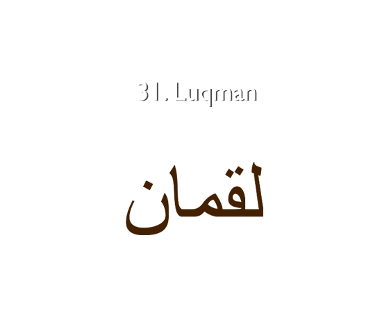 31. Luqman