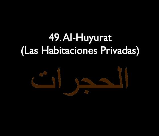 49. Al-Huyurat (Las Habitaciones Privadas)