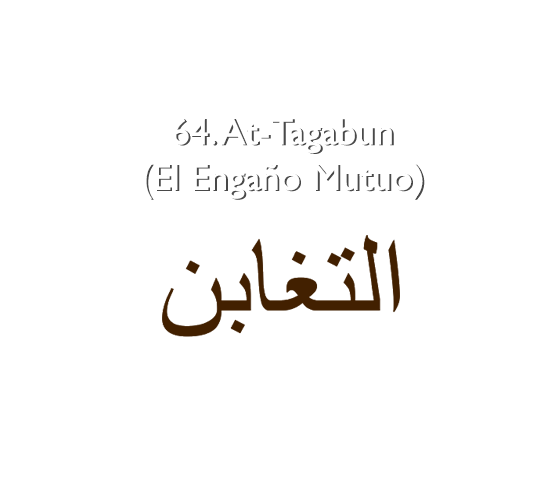 64. At-Tagabun (El Engaño Mutuo)
